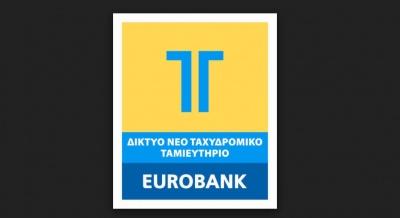 Στις 3/12/2018 θα αρχίσει ξανά η δίκη για τα επισφαλή δάνεια του Ταχυδρομικού Ταμιευτηρίου
