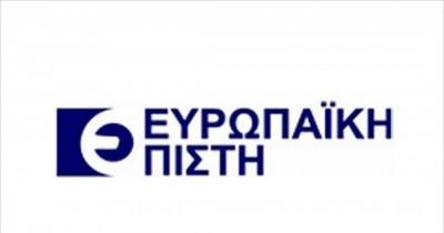 Ευρωπαϊκή Πίστη: «Καμία ανάγκη ούτε υποχρέωση υφίσταται για κεφαλαιακή ενίσχυση»