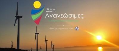 Ολοκλήρωσε έργα 30 MW η ΔΕΗ Ανανεώσιμες