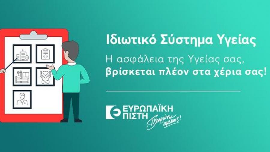 Ευρωπαϊκή Πίστη: Animated promotional video για το Ιδιωτικό Σύστημα Υγείας
