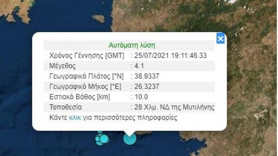 Σεισμική δόνηση 4,1 βαθμών της Κλίμακας Ρίχτερ στη Μυτιλήνη