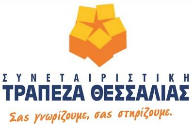 Η Συνεταιριστική Τράπεζα Θεσσαλίας συμμετέχει στο νέο Πρόγραμμα «Εξοικονομώ - Αυτονομώ»