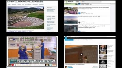 ΕΛ.ΑΣ: Προσοχή αυτές είναι οι ιστοσελίδες και οι λογαριασμοί που διαδίδουν fake news για την πανδημία