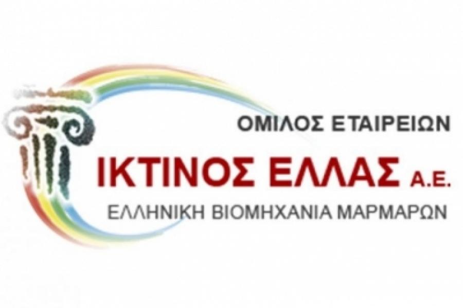 Ικτίνος: Νέος εσωτερικός ελεγκτής ο Γεώργιος Παναγιωτίδης