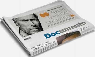 Μειώσεις προσωπικού και καθυστερήσεις στην καταβολή μισθών στη Documento