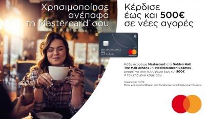 Mastercard: Πλούσια δώρα με κάθε ανέπαφη συναλλαγή στα τρία μεγαλύτερα εμπορικά κέντρα σε Αθήνα και Θεσσαλονίκη
