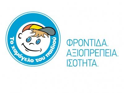 Χαμόγελο του Παιδιού: Υποστήριξε 95.717 παιδιά σε όλη την Ελλάδα το 2019