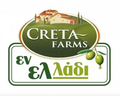Ο «ΝΙΚΑΣ» και ο «Υφαντής» ανέλαβαν την παραγωγή των PL της Creta Farms