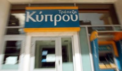 Την πώληση χαρτοφυλακίου δανείων ύψους 3,5 δισ. ευρώ προωθεί η Τρ. Κύπρου