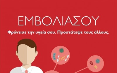 Η κυβέρνηση «ρίχνει» 15 εκατ. ευρώ στα μέσα ενημέρωσης για τον εμβολιασμό