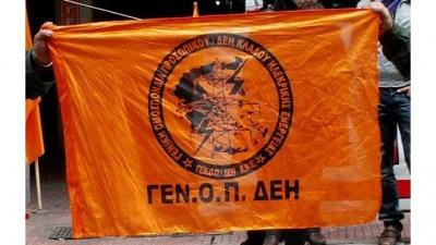 Απεργία της ΓΕΝΟΠ την Πέμπτη (14/12) για την πώληση μονάδων της ΔΕΗ