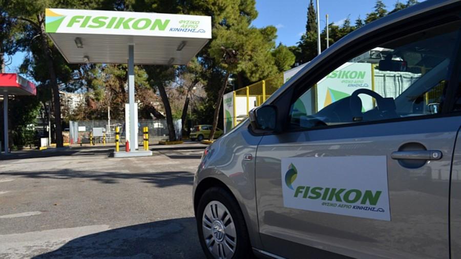Νέα πρατήρια φυσικού αερίου κίνησης Fisikon στον ΣΕΑ Ευαγγελισμού