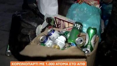 Θεσσαλονίκη: Εισαγγελέας για το υπαίθριο πάρτι στο ΑΠΘ