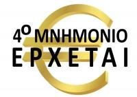 Πίσω από την συμφωνία, το χρέος και το QE κρύβεται το άσχημο προσωπείο του 4ου μνημονίου που αποδέχθηκε ο ΣΥΡΙΖΑ