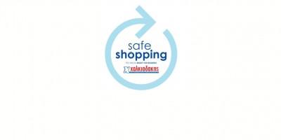 Πιστοποίηση Safe Shopping για καταστήματα από την TUV Hellas