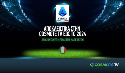 Στη COSMOTE TV έως το 2024 το ιταλικό πρωτάθλημα ποδοσφαίρου