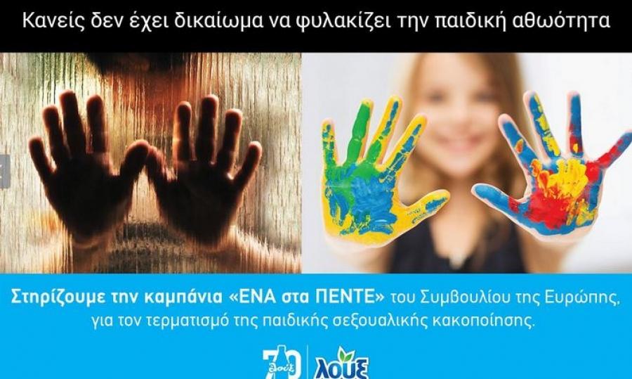 Η Λουξ στηρίζει τον αγώνα για την πρόληψη και αντιμετώπιση της παιδικής σεξουαλικής κακοποίησης