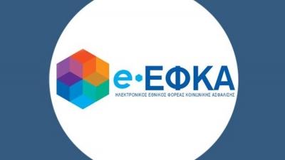 e-ΕΦΚΑ: Επανυπολογισμός συντάξεων – Ενεργή η ειδική πλατφόρμα για άμεση και προσωποποιημένη πληροφόρηση