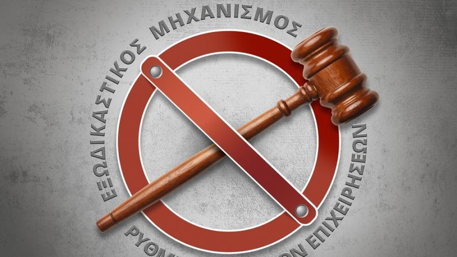 Λεκκάκου & Συνεργάτες: Εξωδικαστική ρύθμιση οφειλών Τραπεζών, Funds και Δημοσίου
