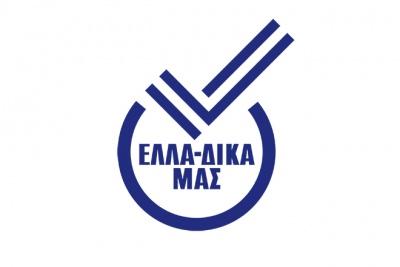 Βραβεία και Διακρίσεις για 5 Μέλη του ΕΛΛΑ-ΔΙΚΑ ΜΑΣ στα Made in Greece Awards 2017