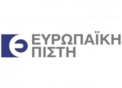 Ευρωπαϊκή Πίστη: Βράβευση από το Ελληνικό Ινστιτούτο Επιχειρηματικής Ηθικής - EBEN GR