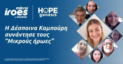 «Η Δέσποινα Καμπούρη σε ένα διαδικτυακό οδοιπορικό παρέα με τους «Μικρούς Ήρωες για την Ελλάδα» της Stoiximan»