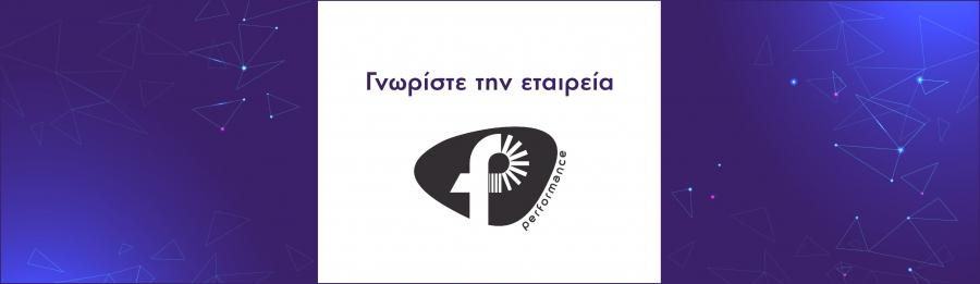 H Eurobank Equities ειδικός διαπραγματευτής των μετοχών της Performance Technologies