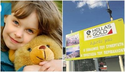 Η Ελληνικός Χρυσός στηρίζει Το Χαμόγελο του Παιδιού
