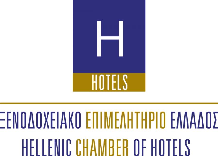 Το Ξενοδοχειακό Επιμελητήριο Ελλάδος δίνει ώθηση στις start-ups του τουρισμού