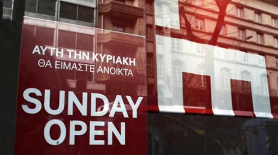 Ανοιχτά τα εμπορικά καταστήματα την Κυριακή 20/1 λόγω των χειμερινών εκπτώσεων