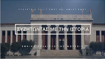 Υπουργείο Πολιτισμού - «Συζητώντας με την Ιστορία»: 5 + 4 Θησαυροί στο Εθνικό Αρχαιολογικό Μουσείο