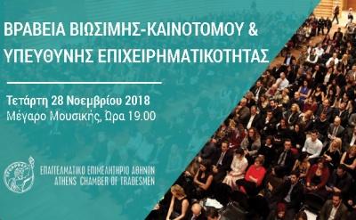 ΕΕΑ: Βραβεία Βιώσιμης, Καινοτόμου & Υπεύθυνης Επιχειρηματικότητας