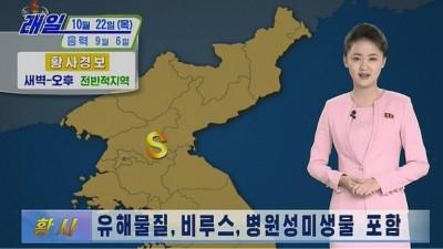 Παραλήρημα στην Βόρεια Κορέα: «Έρχεται... σύννεφο κίτρινης σκόνης από την Κίνα, γεμάτο κορωνοϊό»!