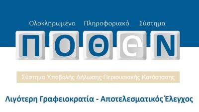 Εκπνέει σήμερα 31/10 η προθεσμία για την υποβολή των πόθεν έσχες