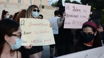 Σύνταγμα: Φεμινιστικές οργανώσεις διαδήλωσαν για τη δολοφονία της Κάρολαιν