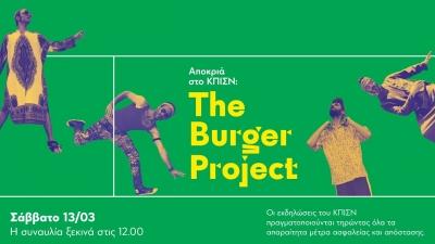 Αποκριά με τους Burger Project live streaming από το Πάρκο Σταύρος Νιάρχος