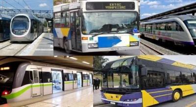 Πως θα κινηθούν τα μέσα μεταφοράς την Τρίτη 24/9 λόγω των απεργιακών κινητοποιήσεων