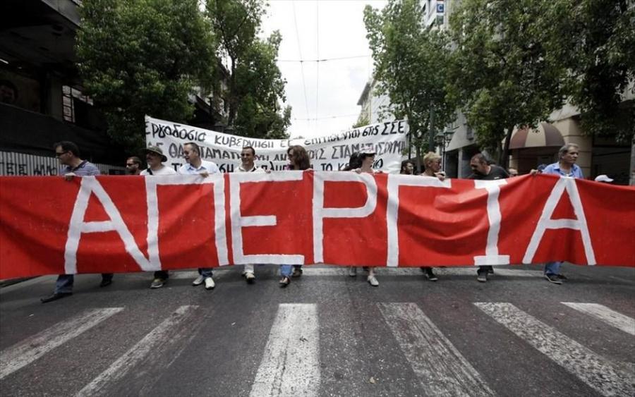 24ωρη απεργία ΓΣΕΕ – ΑΔΕΔΥ: Χωριστές συγκεντρώσεις διαμαρτυρίας των συνδικάτων