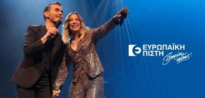 Ευρωπαϊκή Πίστη: Με Χατζηγιάννη και Ασλανίδου διασκέδασε τους συνεργάτες της