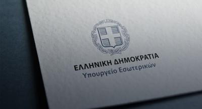 ΥΠΕΣ: Οδηγίες για να ενταχθούν οι δήμοι στο πρόγραμμα «Ελλάδα 1821- Ελλάδα 2021»