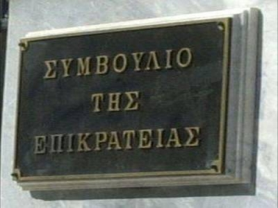 Το ΣτΕ αποπέμπει από πρόεδρο της ΟΚΕ τον «εκλεκτό» του Χρ. Σταϊκούρα