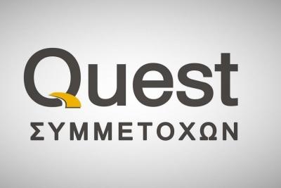 Quest Συμμετοχών: Πρόθεση για διάθεση προσωρινού μερίσματος 1,25ευρώ/μετοχή