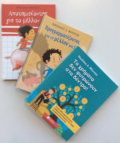 INTERAMERICAN: Πρωτοβουλίες για τον χρηματοοικονομικό αλφαβητισμό και την ευημερία των πολιτών
