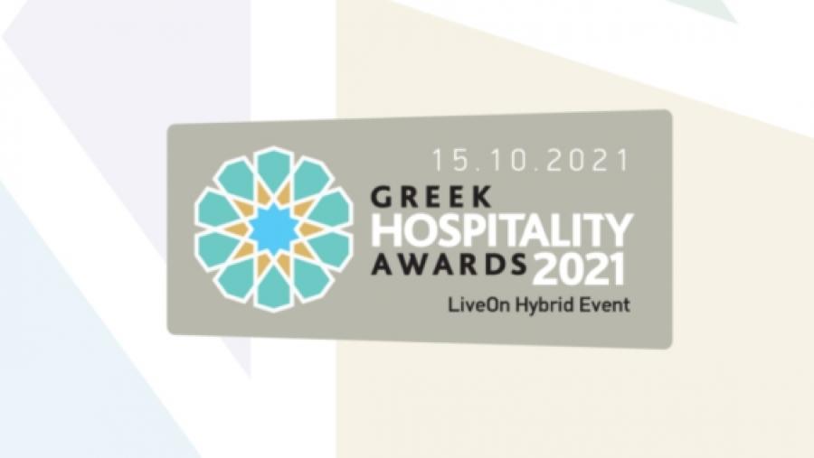 Την Παρασκευή 15 Οκτωβρίου τα Greek Hospitality Awards 2021