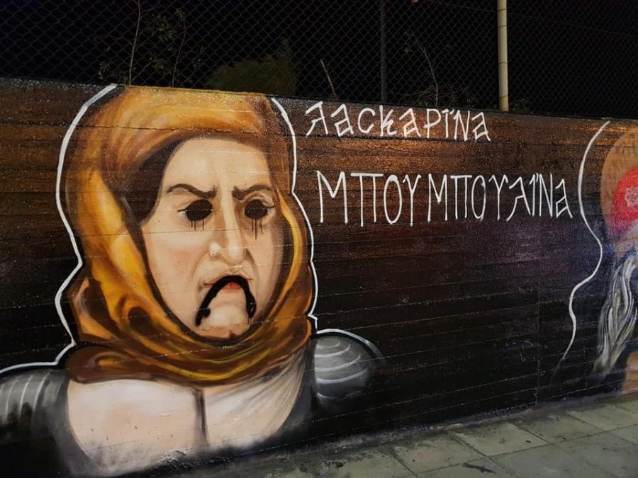 Αργυρούπολη: Άγνωστοι βεβήλωσαν τα γκράφιτι με τους ήρωες της Επανάστασης