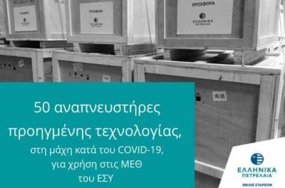 Πενήντα αναπνευστήρες παρέδωσαν τα ΕΛΠΕ σε Μονάδες του ΕΣΥ