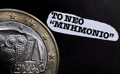 Απομένουν 25 δισ. από το 3o μνημόνιο θα χρησιμοποιηθούν στις τράπεζες, στο ΔΝΤ; - Τι θα γίνει με τα ομόλογα GLF;