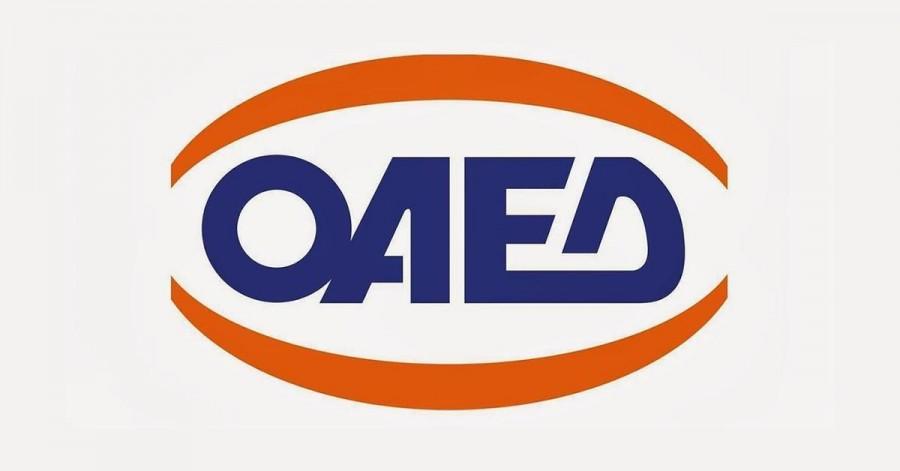ΟΑΕΔ: Στις 31 Οκτωβρίου λήγει το πρόγραμμα κοινωνικού τουρισμού περιόδου 2019-2020
