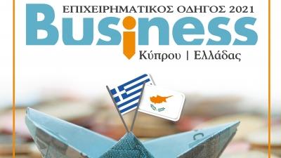 Αισιοδοξία για την επιχειρηματική συνεργασία Κύπρου – Ελλάδας