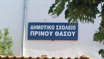 Θάσος: 25 παιδιά νοσούν από την μετάλλαξη του κορωνοϊού - Κλείσιμο των σχολείων ζητά ο δήμαρχος